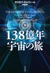 138億年宇宙の旅