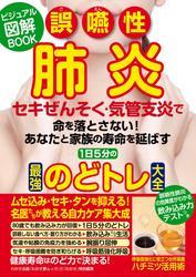 わかさ夢MOOK51 誤嚥性肺炎 セキぜんそく・気管支炎 最強のどトレ大全