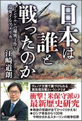 日本は誰と戦ったのか コミンテルンの秘密工作を追及するアメリカ
