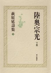 萩原延壽集(3) 陸奥宗光(下)