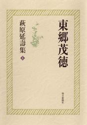 萩原延壽集(4) 東郷茂徳