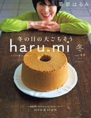 haru_mi (2018年1月号)