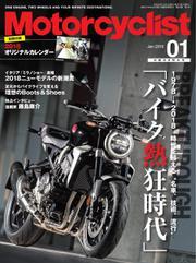 モーターサイクリスト (2018年1月号)