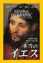 ナショナル ジオグラフィック日本版 (2017年12月号)