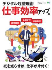 デジタル超整理術 仕事効率アップ編 (2017/11/22)
