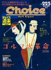 Choice(チョイス) (2018年新春号)