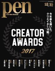 Pen(ペン) (2017年12/15号)