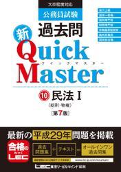 公務員試験 過去問 新クイックマスター 民法I (総則・物権) 第7版
