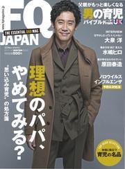 FQ JAPAN (vol.45)