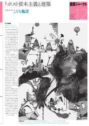 建築ジャーナル (2017年12月号)