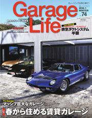 Garage Life(ガレージライフ) (Vol.74)