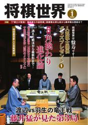 将棋世界 (2018年1月号)