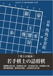 将棋世界 付録 (2018年1月号)