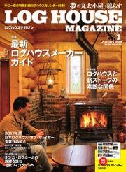 LOG HOUSE MAGAZINE(ログハウスマガジン)  (2018年1月号)