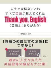 人生で大切なことはすべて英語が教えてくれた Thank you, English(英語よ、ありがとう)