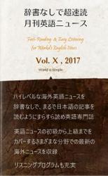 辞書なしで超速読月刊英語ニュース Vol.X, 2017