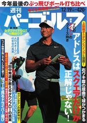 週刊 パーゴルフ (2017/12/19号)