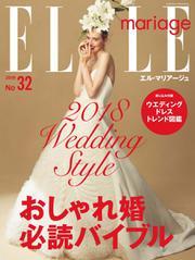 ELLE mariage(エル・マリアージュ) (32号)