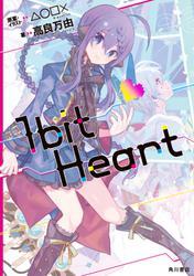 1bit Heart