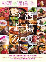 料理通信 (2018年1月号)