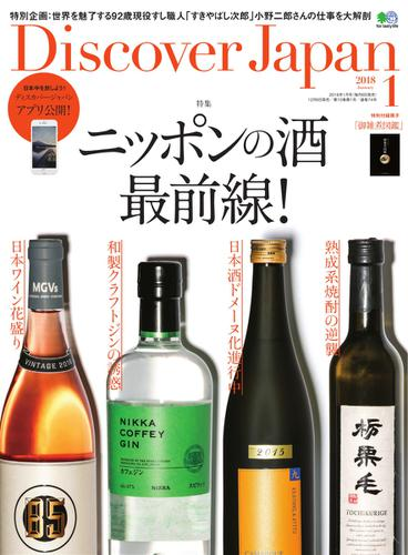 Discover Japan (2018年1月号)