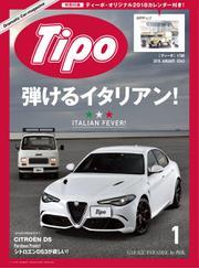 Tipo(ティーポ) (No.343)