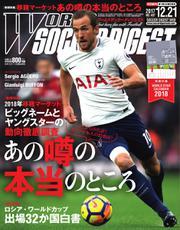 WORLD SOCCER DIGEST(ワールドサッカーダイジェスト) (12/21号)