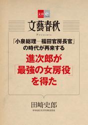 「小泉総理―福田官房長官」の時代が再来する 進次郎が「最強の女房役」を得た【文春e-Books】