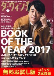 【無料】ダ・ヴィンチ お試し版 2018年1月号