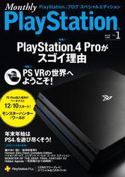 Monthly PlayStation(R) ~PlayStation(R).ブログ スペシャルエディション~12月号(Vol.1)