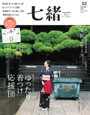七緒(ななお) (Vol.52)