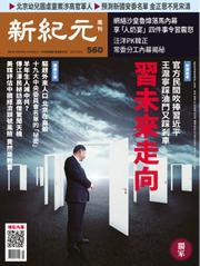 新紀元 中国語時事週刊 (560号)