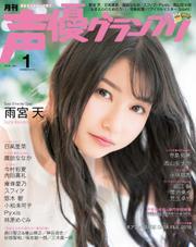 声優グランプリ (2018年1月号)