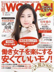 日経ウーマン (2018年1月号)
