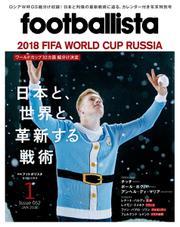 footballista(フットボリスタ) (2018年1月号)