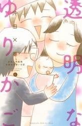 透明なゆりかご~産婦人科医院看護師見習い日記~