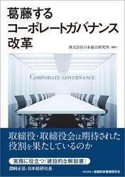 葛藤するコーポレートガバナンス改革
