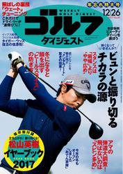 週刊ゴルフダイジェスト (2017/12/26号)