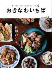 おきなわいちば Vol.60