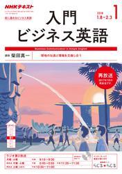 NHKラジオ 入門ビジネス英語 2018年1月号【リフロー版】