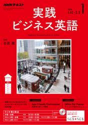 NHKラジオ 実践ビジネス英語 2018年1月号【リフロー版】
