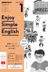 NHKラジオ エンジョイ・シンプル・イングリッシュ 2018年1月号【リフロー版】