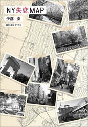 NY失恋MAP~ニューヨークで恋をした9人の女性たちの失恋マップ