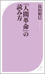 『人間革命』の読み方