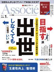 日経ビジネスアソシエ (2018年1月号)