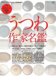 別冊Discover Japan シリーズ (DESIGN うつわ作家名鑑)