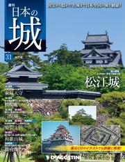 日本の城 改訂版 第31号