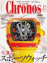 クロノス日本版 no.074
