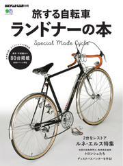 旅する自転車 ランドナーの本 (2017/12/06)