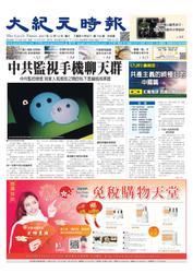 大紀元時報 中国語版 (12/13号)